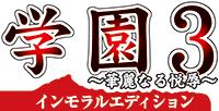『学園3 インモラルエディション』応援中!